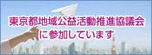 東京都公益活動推進協議会